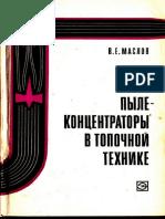 Маслов_В.Е. Пылеконцентраторы в Топочной Технике.М.энергия1977_207с._3