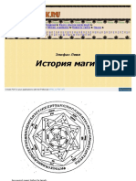 Svitk Ru 004 Book Book 7b 1761 Elifas Istoriya Magii Php