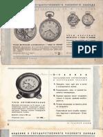 1_Изделия 1 Государственного Часового Завода, 1934 - ТОЧМАШСБЫТ