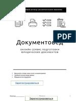 Лицензионный договор (исключительная лицензия)