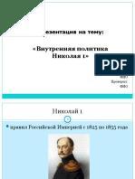 Внутренняя политика Николая 1