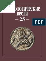 Колонны Дубовой Софии Плахи Археология