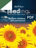 GHF_Brochure_WEB_2017_RU