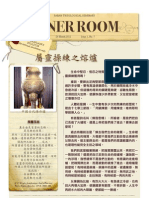 Inner Room Issue 1 No 7 Chinese