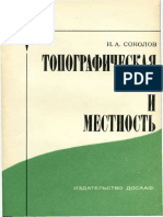 Sokolov I a - Topograficheskaya Karta i Mestnost