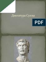 Диктатура Суллы