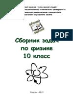Сборник задач 10 класс 20136995687634075713088