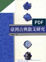臺灣古典散文研究