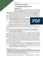 2.1. Процессы тестирования и разработки ПО