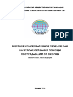 Клинические Рекомендации По Местному Консервативному Лечению Ожогов