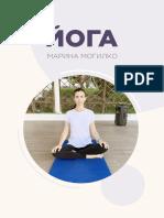 Йога от Марины Могилко