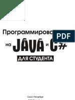 Java & C#