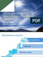 Cloud Definition