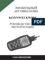 KW808