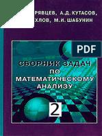 Кудрявцев. Сборник задач по математческому анализу. Т. 2 (1)
