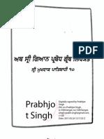Sri Gyan Parbodh - Sri Dasam Granth Sahib Ji Steek Vol. 1