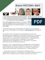 GASU SPB Ob Uchete Dempfirovaniya v Raschetax Seismoprochnosti Konstruktsiy Oborudovaniya 61 Str