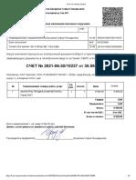 Счет на оплату заказа