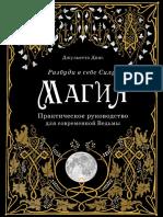 Dzhulyetta_Dias_-_Magia_Prakticheskoe_rukovodstvo_dlya_sovremennoy_Vedmy_2020