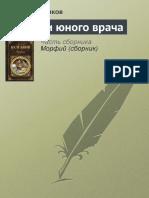 Avidreaders.ru Zapiski Yunogo Vracha