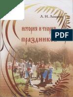 lazareva_ln_istoriia_i_teoriia_prazdnikov