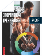 Bompa T Butstsichelli K Periodizatsia Sportivnoy Trenirovki 2016 - Obrabotka