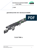 Руководство по эксплуатации ТАМ 7500 А