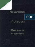 Ибн Аль-Араби (Авт.) - Мекканские Откровения-Петербургское Востоковедение (1995)