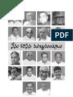 Chief Ministers, Humanists_Telugu