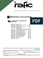 EDC16CP33 M9R780