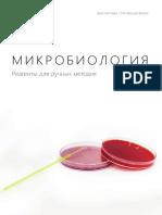 Каталог Микробиология Реагенты_БиоВитрум