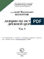 Болотов В.В. Лекции По Истории Древней Церкви Том 3