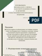 презентация Адылбекова