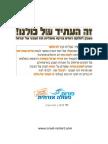 חלק הממשלה בריווחי הגז תקציר restart-israel