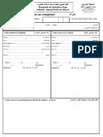 Formulaire de demande de mutation d'un véhicule  immatriculé au Maroc en cas d'achat au comptant