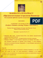 Saptarishis_Astrology_-_Nakshatrj_(Punarvasu)_-_issledovanie_feysbuk-gruppj_astrologov_Saptarishi