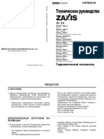 Техническое Руководство Эксковатора Hitachi Zx-330