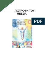 13 -  H EPISTROFH TOY MESSIA