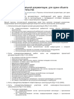 2. Перечень исполнительной документации, для сдачи объекта капитального строительства