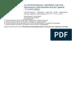 7. Примерный Перечень Исполнительных Чертежей Участков Сетей Инженерно-технического Обеспечения Внутри Здания (Сооружения) (ГОСТ Р 51872-2002) _ Исполнительная3