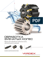 Vargus Gear Milling_RUSSIAN_[270616] web
