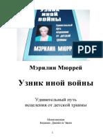 Uznik_inoy_voyny_Kniga_o_detskoy_travme_nasilia