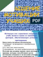 povyshenie-motivatsii-uchashchihsya