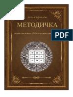 методичка-pdf-cgn2mx-1