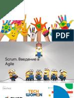Scrum. Введение в Agile