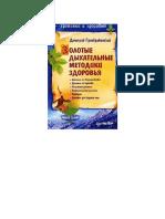 Преображенский. Золотые Дыхательные Методики 2009