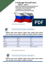Russian lesson 4 IW Tatiana Genders, personal pronouns, conj of verbs
