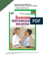 Милюкова И. Болезни щитовидной железы. Лечение без ошибок
