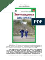 Покровская Н.В. Вегетососудистая дистония