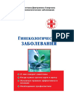 Смирнова С.Д. Гинекологические заболевания